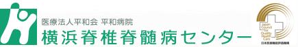 横浜脊椎脊髄病センター
